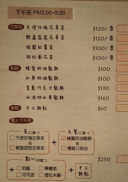 歐姆定律1號店-菜單