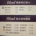 Blend 果汁/優格