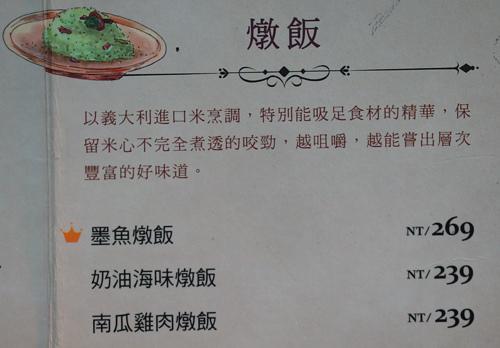 Dolce義式餐館-燉飯