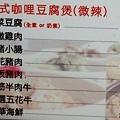 TOFU 35 泰式咖哩豆腐鍋菜單
