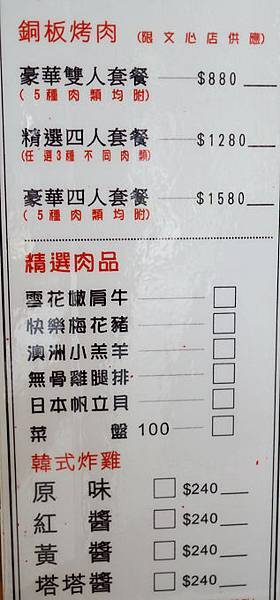 TOFU 35 韓式料理菜單