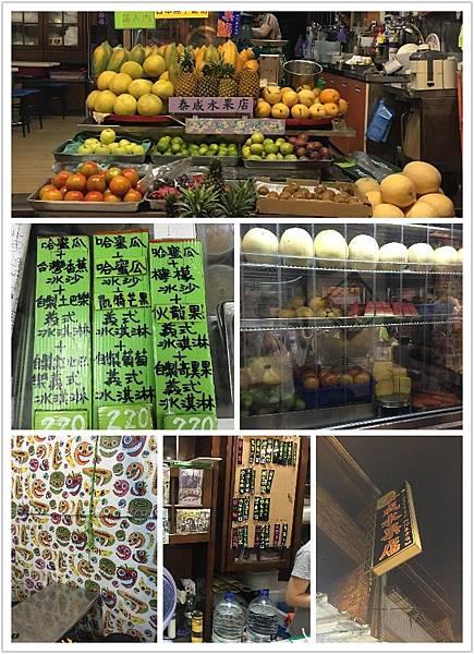 泰成水果店.jpg