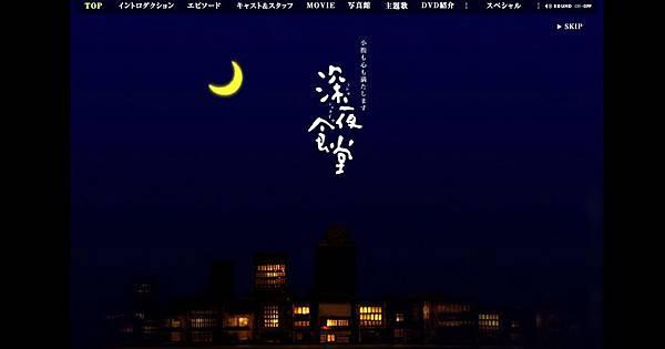深夜食堂01.jpg