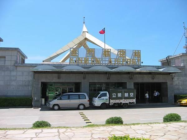 尚義機場.jpg