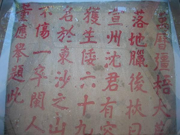 17大浦石碑.jpg