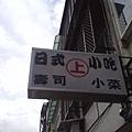 平價日式料理