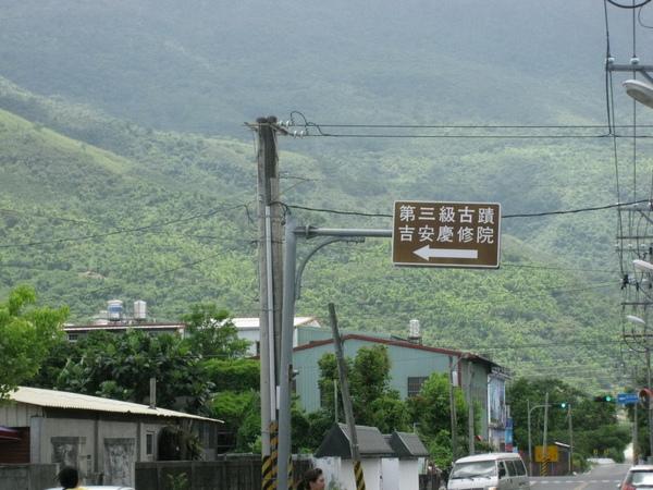 吉安-慶修院