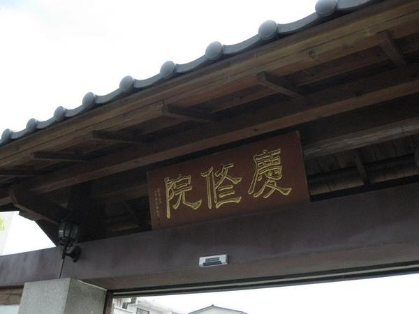 日本佛教真言宗-慶修院