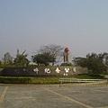 玉井紀念公園