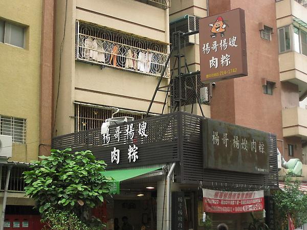楊哥楊嫂肉粽
