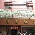 阿霞飯店紅蟳米糕