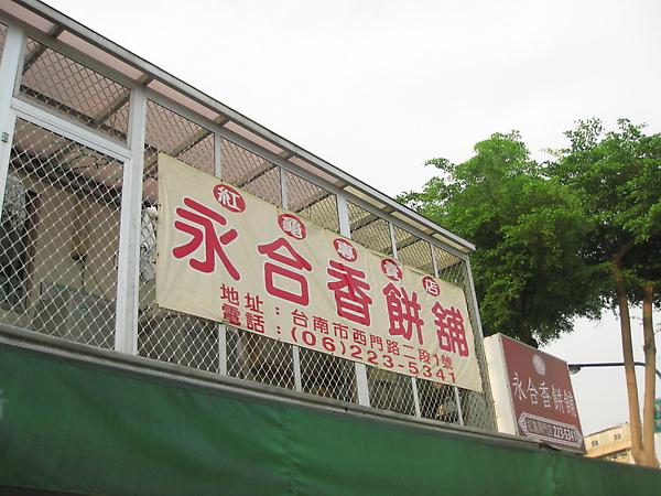 永合香餅鋪
