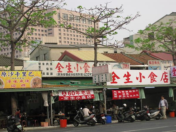 全生小食店