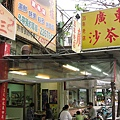廣東沙茶爐