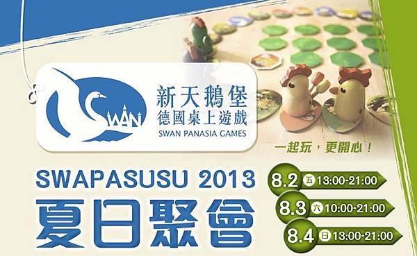 SWANSUSU_2013s-1-crop