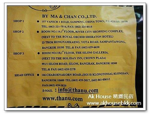 THANU曼谷包11.jpg
