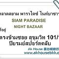 Siam Paradise1.jpg