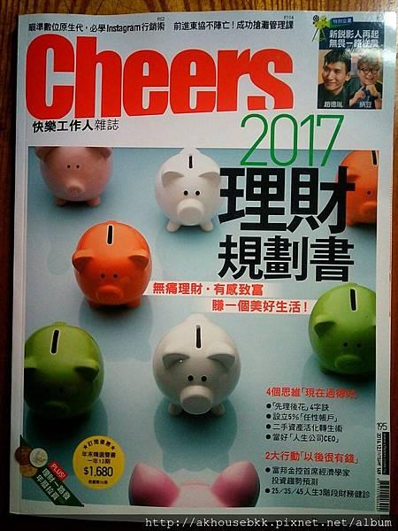 AK Travel__Cheers雜誌訪問2016DEC001.jpg