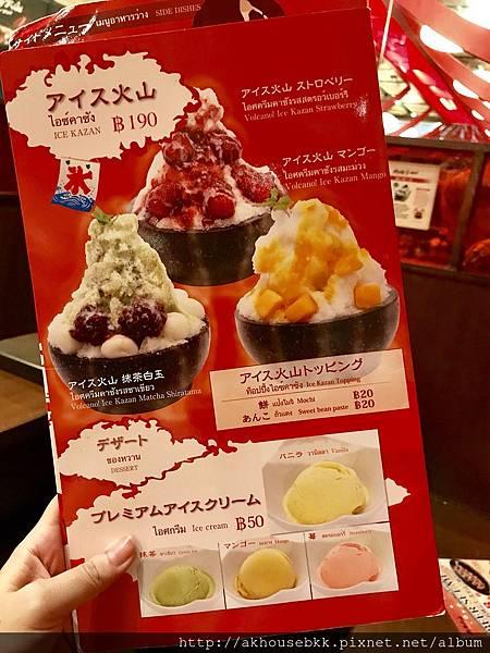 AK_草莓火山塔_002.jpg