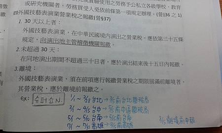 C360_2014-01-12-10-50-17-262