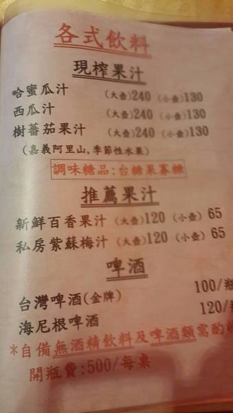 御申園-menu1