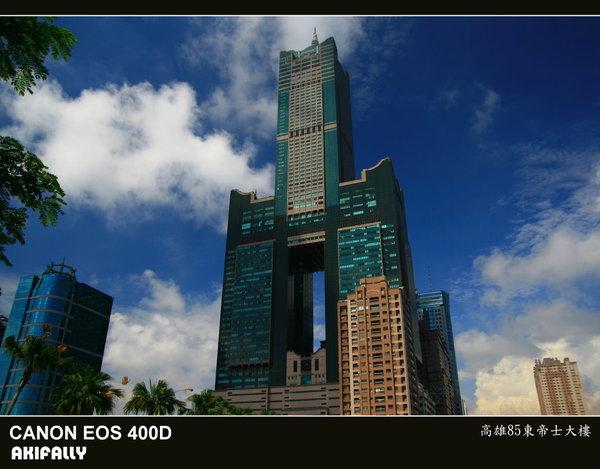 高雄85東帝士大樓