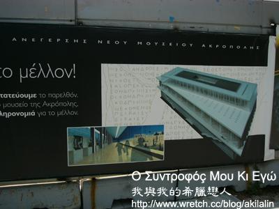 新雅典衛城博物館 New Acropolis Museum