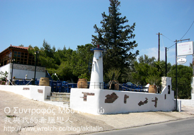 藍白燈塔小餐館