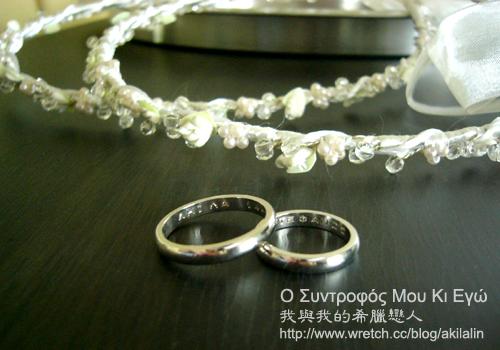 刻名字的希臘結婚對戒