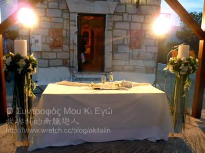 希臘婚禮祭壇
