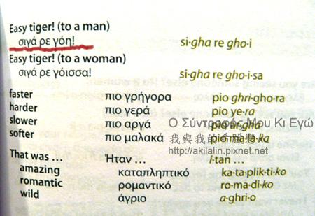 phrasebook-3.jpg