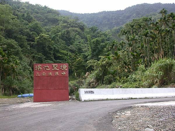 r104瑤池橋聖境指標