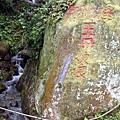 r105王母娘娘石頭