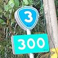台3公路300.5公里右轉上山