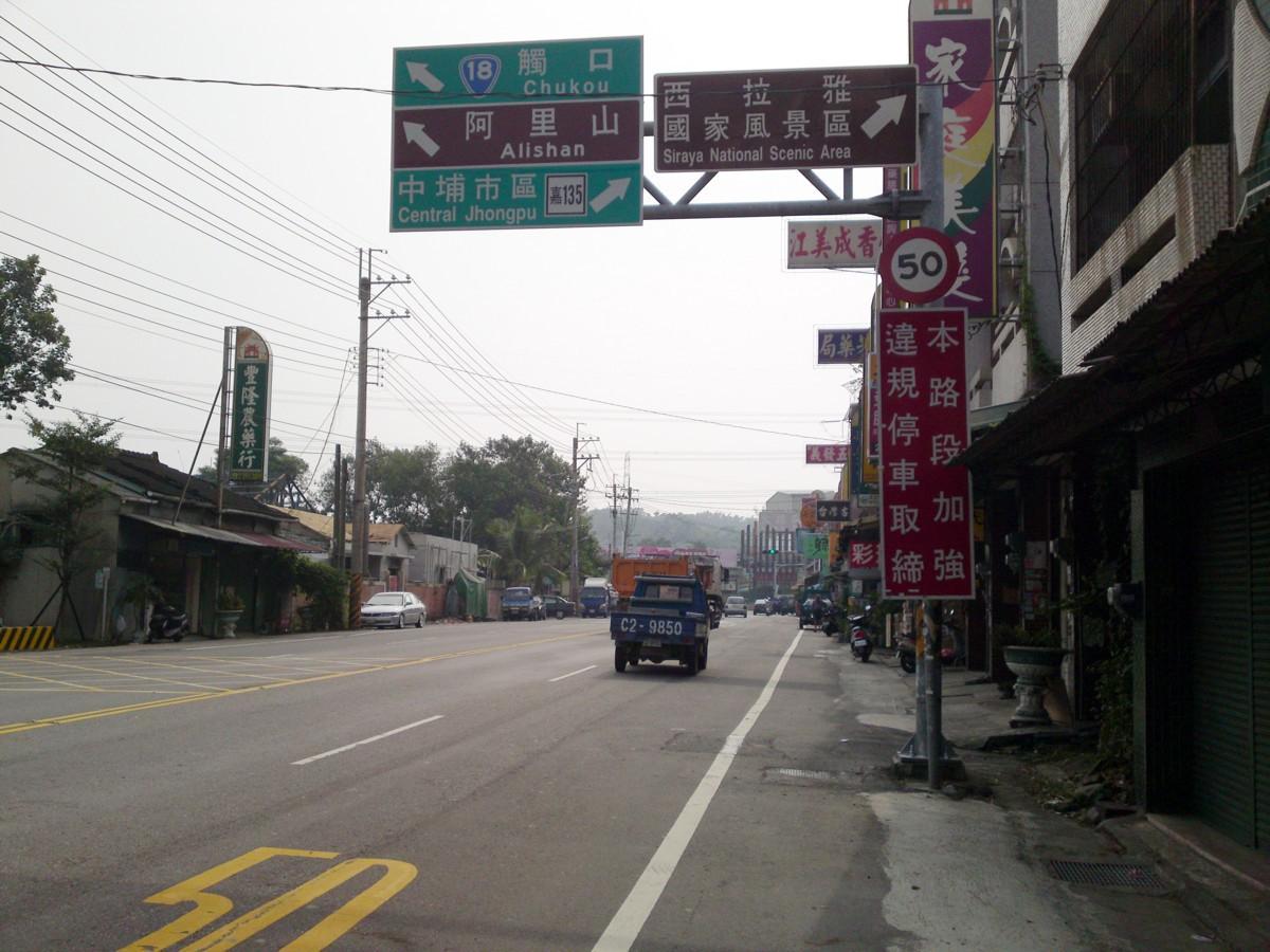 r02遇三叉路往右大埔西拉雅風景區方向