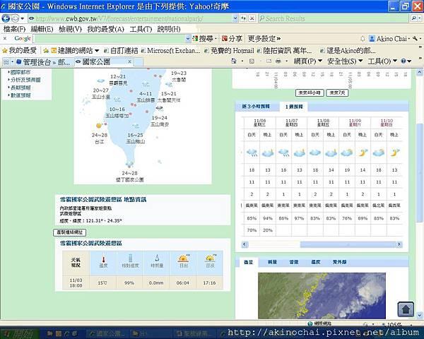 雪霸武稜天氣預測-2