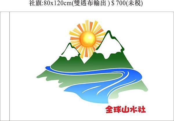 山水社的旗幟.jpg