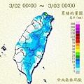 2013-03-02-12 rain.jpg