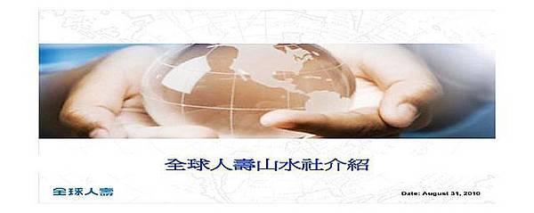山水社demo_頁面_01.jpg