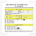 心靈小站demo print 3-1_頁面_05.j