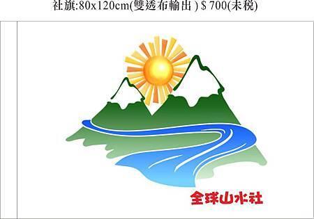 全球山水社-旗幟