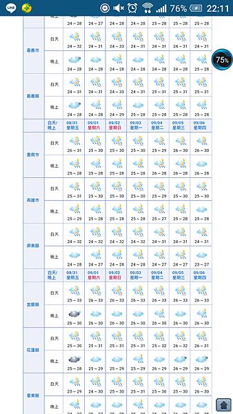 Screenshot_20180830-221159