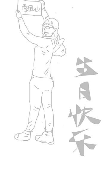全哥_8.jpg
