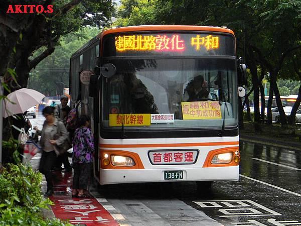 首都客運支援車  敦化幹線  138-FN.JPG