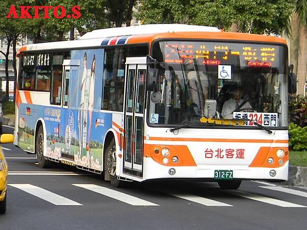 234路  312-FZ