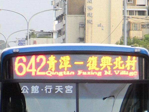 642路大標