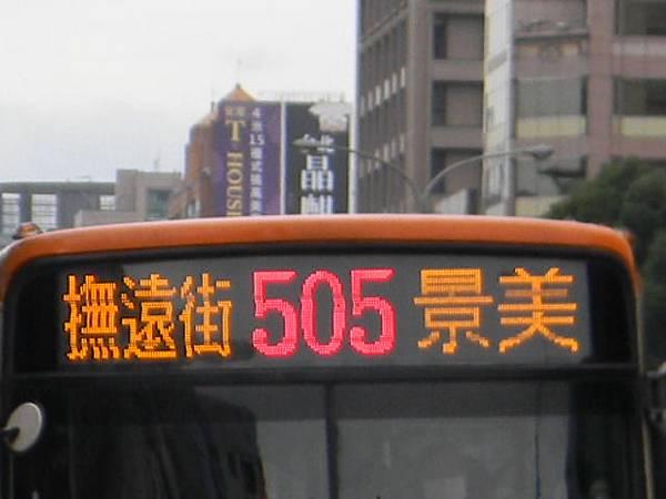 505路大標