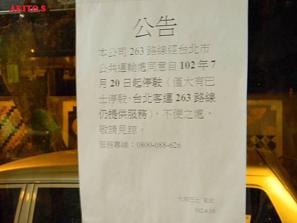 大有巴士263路停駛公告(305-FN車上).JPG