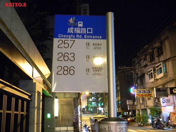 最終紀實出發點:福德街的成福路口站牌(往仁愛路方向).JPG
