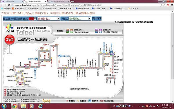 大有巴士263路最終回班車305-FN  返程由忠孝東路轉入松山路,即將進入最後里程.......jpg